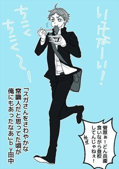 Sugawara Haikyuu, Daisuga, Iwaoi, Kuroken, Haikyuu Manga, Haikyuu Fanart, Kagehina, Kenma, Bokuaka