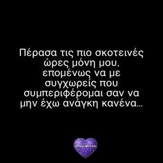 Self Love Quotes, Mood Quotes, Greek Quotes, Deep Thoughts, Woman Quotes, Revenge, True Stories, Real Life, Psychology