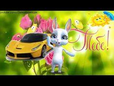 ZOOBE зайка Шуточное Поздравление с 8 Марта - YouTube