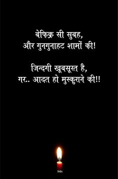 Motivational Quotes In Hindi, Hindi Quotes, Wisdom Quotes, Best Quotes, Life Quotes, Inspirational Quotes, Ram Wallpaper, Love Quotes Poetry, Friendship Love