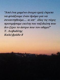 Καληνύχτα ..giortazo.gr - giortazo Poetry Quotes, Me Quotes, Rainer Maria Rilke, John Keats, Sylvia Plath, Emily Dickinson, Anais Nin, Charles Bukowski, Scott Fitzgerald