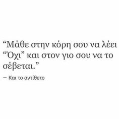New Quotes, Movie Quotes, Book Quotes, Words Quotes, Life Quotes, Sayings, Greek Words, Greek Quotes, Meaningful Quotes