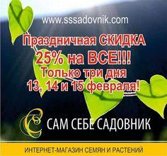 """Новости интернет магазина """"Сам себе садовник"""""""