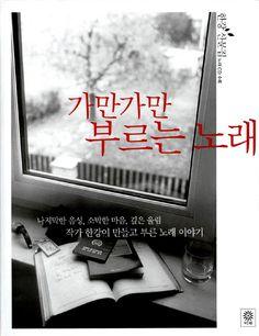 한강 (韓江) 에세이: 가만가만 부르는 노래 (2007 비채) │ 冊