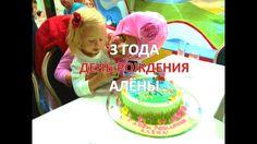 День рождения Алены. 3 года. Детский центр. Свинка Пеппа
