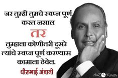 best motivational quotes in marathi inspirational quotes in marathi slogans status. friends thought can change your mind. Inspirational Quotes In Marathi, Marathi Quotes, Hindi Quotes, Motivational Good Morning Quotes, Motivational Thoughts, Dhirubhai Ambani, Good Thoughts, Business Quotes, Slogan