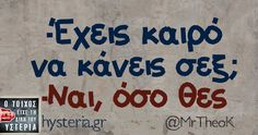 Greek Memes, Greek Quotes, Just For Laughs, Picture Video, I Laughed, Funny Quotes, Jokes, Lol, My Love