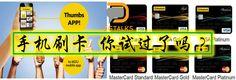 Maybank 开发手机软件刷卡啦!