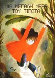 Μια μεγάλη μέρα του τίποτα - Συγγραφέας: Alemagna Beatrice - ISBN: 9786185005252