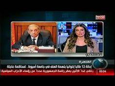 القاهرة والناس مصر تدعو إثيوبيا لخفض السعة التخزينية لسد النهضة  نشرة 12