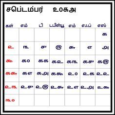 Free September 2018 Tamil Calendar Printable Planner Printable Blank Calendar, Printable Planner, Free Printables, Tamil Calendar, September, Backgrounds, Holiday, Vacations, Free Printable