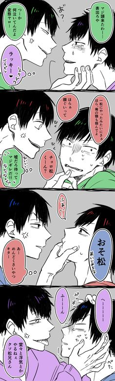 pixiv is an illustration community service where you can post and enjoy creative work. A large variety of work is uploaded, and user-organized contests are frequently held as well. Lgbt Anime, Osomatsu San Doujinshi, Ichimatsu, Manga Boy, Shounen Ai, Anime Kawaii, Anime Figures, Fujoshi, Vocaloid