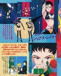 セーラースターファイター / 星野光 Sailor Star Fighter / Seiya Kou : 美少女戦士セーラームーン セーラースターズ - Sailor Moon Sailor Stars TV Magazine Deluxe