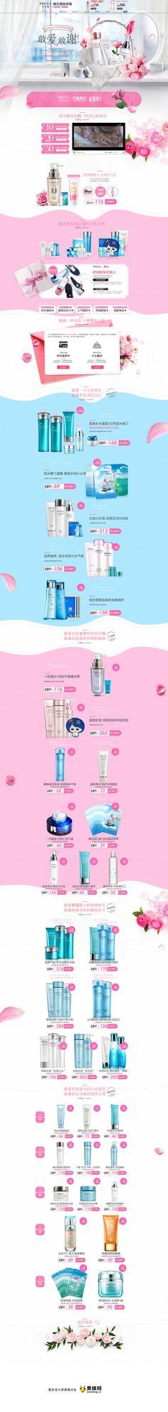 珀莱雅美妆彩妆化妆品感恩节天猫首页活动专题页面设计 更多设计资源尽在黄蜂网http://woofeng.cn/
