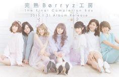 【アーティストTOP】Berryz工房 ラストアルバム