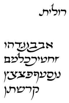 Jewish Tattoo, Special Letters, Biblical Hebrew, Jewish Art, Calligraphy Fonts, The Covenant, Creative Logo, Tattoo You, Billie Eilish