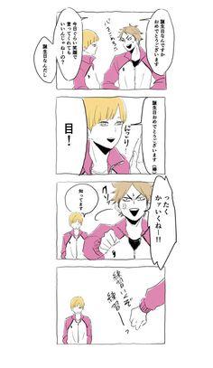 「白鳥沢ログ3」/「アサミ」の漫画 [pixiv]