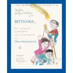 Βεγγαλικά . . . - Εκδόσεις Ίκαρος Baby Shower Games, Education, Cover, Books, Kids, Maths, Places, Livros, Children