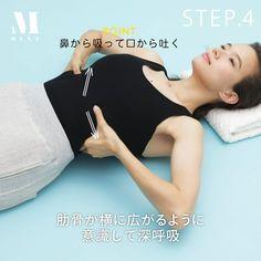 """寝る前5分で疲れをリセット! 村木式""""ゆらゆら""""マッサージ 一日の緊張や疲れをリセットする、村木式マッサージ。寝る前に行うことで、肋骨や鎖骨のリンパの流れをスムーズにし、深い呼吸に。呼吸が深くなると、心が落ち着き、質のいい睡眠が得られるなどのリラックス効果があるんです♡ #mine #mineby3m #muraki #massage #selfmassage Massage Tips, Massage Benefits, Massage Therapy, All Body Workout, Fitness Workout For Women, Yoga Facts, Mudras, Gymnastics Workout, Face Yoga"""