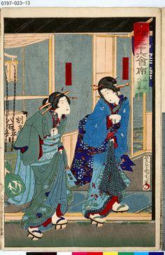 豊原国周: 「開化三十六會席」 「山谷」「八百善」 - 東京都立図書館
