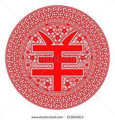 chinese goat papercut - Google keresés