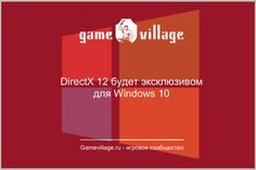 DirectX 12 будет эксклюзивом для Windows 10  #DirectX12 появится вместе с Windows 10: http://gamevillage.ru/directx-12-will-be-exclusive-for-windows-10/  #Windows