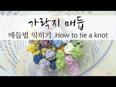 [knot] How to tie a knot 組紐 結び方 두벌 매화 매듭 - YouTube