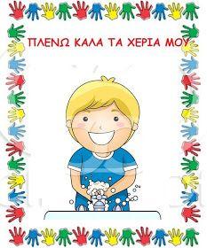 1st Day, Preschool Activities, Comics, Blog, Character, Healthy, Program Management, Blogging, Cartoons