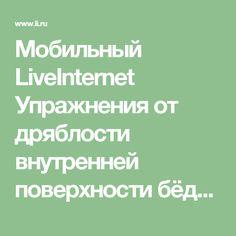 Мобильный LiveInternet Упражнения от дряблости внутренней поверхности бёдер | Ipola - Дневник ipola |