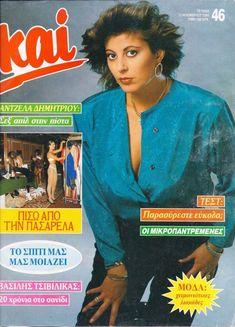 My Memory, Vintage Photos, Kai, Magazines, Childhood, Memories, Retro, Greece, Infancy
