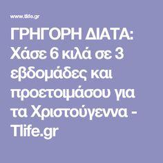 ΓΡΗΓΟΡΗ ΔΙΑΤΑ: Χάσε 6 κιλά σε 3 εβδομάδες και προετοιμάσου για τα Χριστούγεννα - Tlife.gr