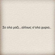 σε ολα μαζι - Αναζήτηση Google Love Logo, Greek Quotes, Just Me, Love Quotes, Language, Thoughts, Words, Memes, Google