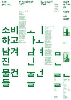 CABOOKS – 타이포그래피의 새로운 목소리- 2010년 이후 한글 타이포그래피 포스터 Typo Design, Graphic Design Typography, Layout Design, Editorial Layout, Editorial Design, Typo Poster, Chinese Design, Typography Poster, Grafik Design