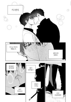 Anime Dad, Cute Anime Guys, Manga English, Anatomy Sketches, Handsome Anime, Shounen Ai, Fujoshi, Haikyuu Anime, Webtoon