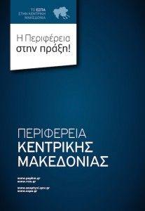 Με δικό της περίπτερο συμμετέχει και φέτος στην 80η Διεθνή Έκθεση Θεσσαλονίκης η Περιφέρεια Κεντρικής Μακεδονίας, με το σύνθημα «Περιφέρεια στην Πράξη»....