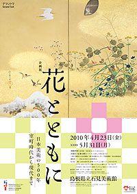 「花とともに」展ポスター