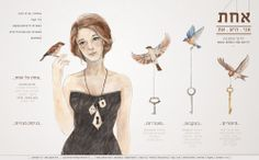Jenny Lumelsky . ג'ני לומלסקי http://www.ahat.co.il