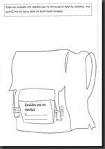sakidio School, Blog, Schools, Blogging