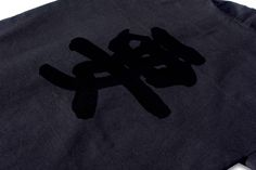 """We produced a limited edition """"Happi"""" coat exclusively for INNER. Milano (Antonioli.eu) mixing ideas from the brain of Matteo """"Bonba"""" Teruzzi and MNVR.  The Kaname """"Happi"""" will be available in the black colourway only for INNER. store in Via Pasquale Paoli 4 in Milan, Italy.  www.mnvrmln.com  #mnvr #mnvrmln #bonba #mnvrxbonba #coherent #sg #imp #rtbd #esed #Milano #Tokyo #premium #heavyweight #cotton #canvas #sartorial #Italy #Japan #inner #innermilano #伝統的な布 #日本 #キャンバス #綿"""