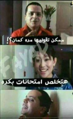 Crazy Funny Memes, Wtf Funny, Funny Jokes, Arabic Memes, Funny Arabic Quotes, Book Qoutes, Disney Princess Drawings, Joke Of The Day, Funny Phrases