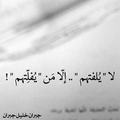 Arabic Tattoo Quotes, Funny Arabic Quotes, Funny Quotes, Mixed Feelings Quotes, Mood Quotes, Love Smile Quotes, Love Yourself Quotes, General Quotes, Favorite Book Quotes
