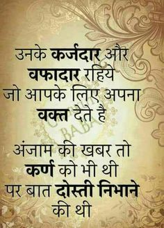 Best representation descriptions: Praise Quotes and Sayings Punjabi Related searches: Hindi Love Shayari,Love Shayaris for Girlfriend,Love . Hindu Quotes, Indian Quotes, Krishna Quotes, Karma Quotes, Reality Quotes, True Quotes, Status Quotes, Success Quotes, Qoutes