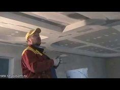 Своими руками. Монтаж потолка из гипсокартона. Видео 4 Видео - 4. Шпаклевка Монтаж многоуровневого потолка из гипсокартона своими руками - не самый плохой аффтарский курс с нулевым бюджетом. На видео подробно освящен процесс монтажа двухуровневого потолка из гипсокартона. Сделан обзор инструментов и применяемых материалов. Рассказано как собирать прочный каркас с изгибами профиля, крепить гипсокартон, выравнивать и шпаклевать поверхности и много чего еще.