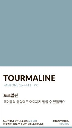 Color of today: Tourmaline디자인빛의 작은 프로젝트 오늘의색은 하루에 한 빛깔, 아름다운 색과 재미있... Pantone Colour Palettes, Pantone Color, Color Palette Challenge, Colour Pallette, Aesthetic Colors, Colour Board, Color Swatches, Color Names, Color Inspiration
