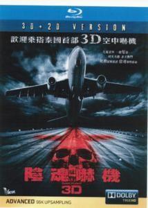 Dark Flight (Thai Movie) (3D + 2D Blu-ray) (2012)