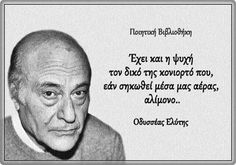 Greek Quotes, Poetry Quotes, Illusions, Philosophy, Life Is Good, Literature, Wisdom, Ads, Memories