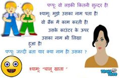 Check Out The Latest #Collection of funny #Hindi #Jokes at TrollTree.Com