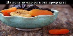 курагу -инжир -чернослив Следует есть в таком соотношении: • 1 плод инжира (смоковницы) • 5 сушеных абрикосов (кураги) • 1 плод чернослива Эти плоды содержат вещества, которые вызывают восстановление тканей, составляющих межпозвонковые мягкие диски. Также эти вещества делают эти ткани более устойчивыми и упругими. Усиление этих тканей приводит к тому, что позвонки начинают сами становится …