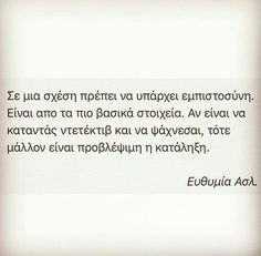 Greek Quotes, Lyrics, Motivation, Sayings, Song Lyrics, Music Lyrics, Quotations, Idioms, Quote
