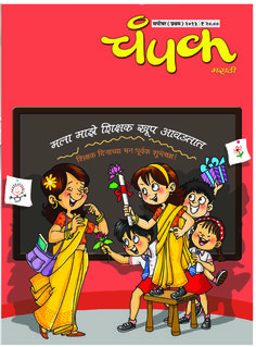 Champak - Marathi Marathi Magazine - Buy, Subscribe, Download and Read Champak - Marathi on your iPad, iPhone, iPod Touch, Android and on the web only through Magzter